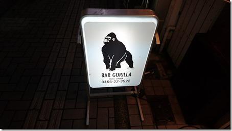 神奈川県藤沢市の藤沢駅そば愛犬と入れるバーゴリラの看板