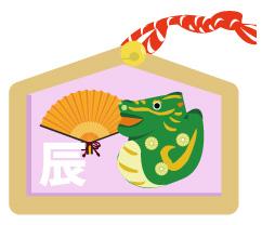 辰年 絵馬のイラスト(JPEG)