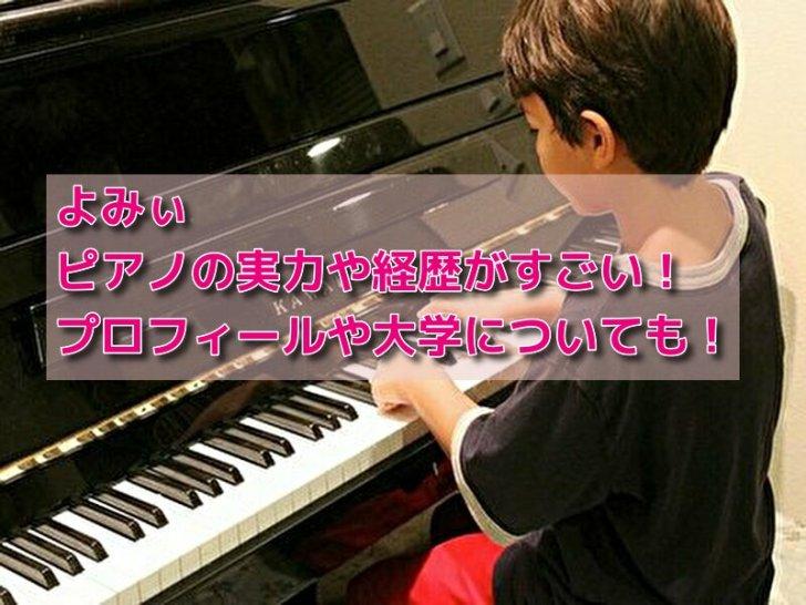 よみぃのピアノの実力や経歴がすごい!プロフィールや大学についても!