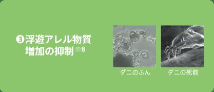 ❸浮遊アレル物質増加の抑制※8