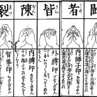 忍者の九字印