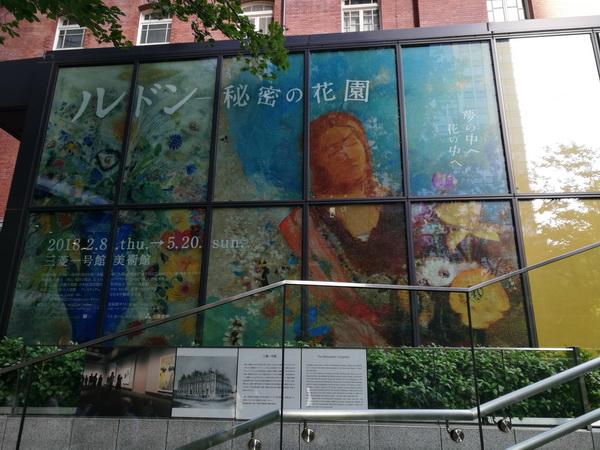 「ルドン―秘密の花園」展(三菱一号館美術館)