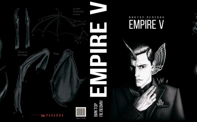 """Вампирската империя на Виктор Пелевин завладява и България – """"Empire V"""" вече е и у нас"""