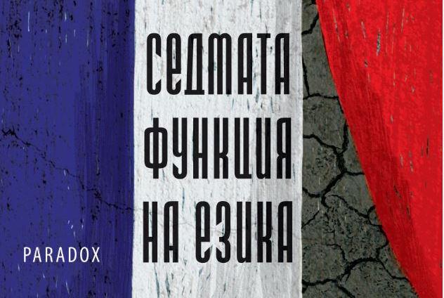 """Лоран Бине включен в дългия списък за международната награда Man Booker със """"Седмата функция на езика"""""""