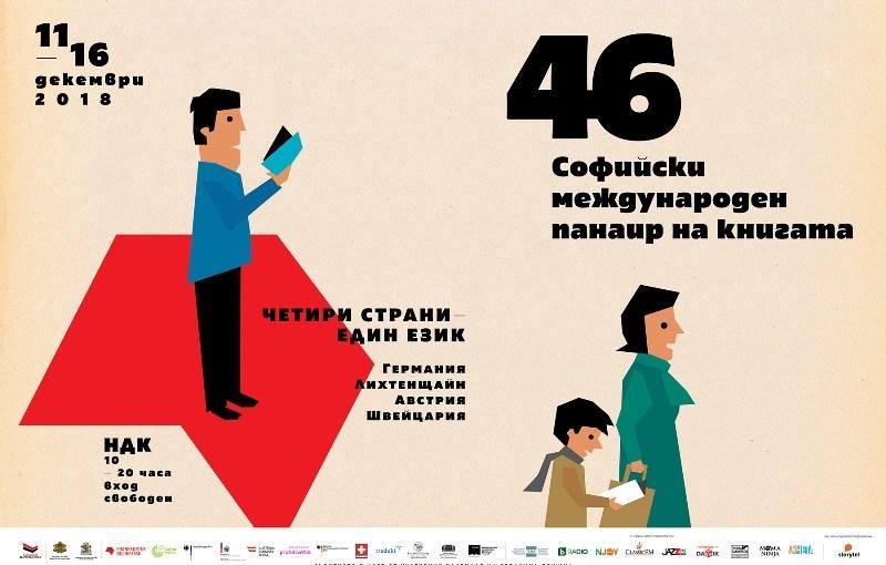 """Световноизвестните германски писатели Шерко Фатах и Марион Пошман пристигат в България за """"Софийски международен литературен фестивал"""""""