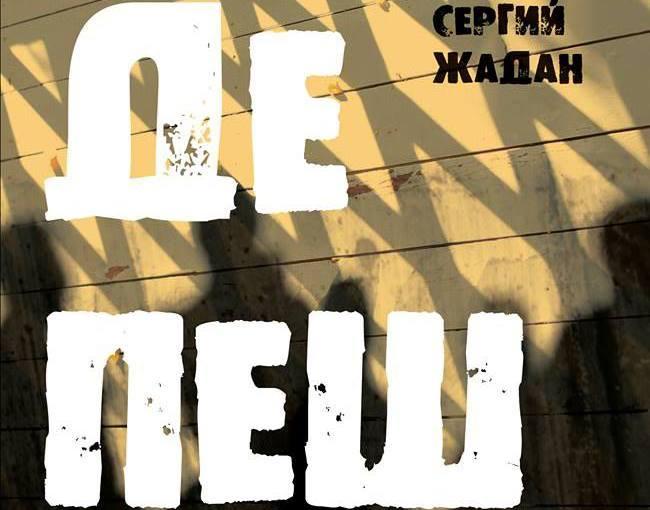 """Бунтарство и носталгия по 90-те в романа """"Депеш Мод"""" от Сергий Жадан"""