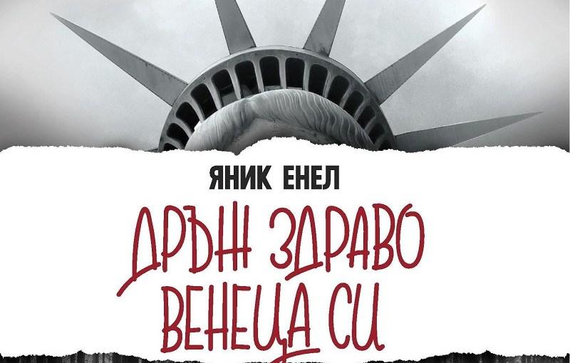 """Отличеният с първия """"Гонкур в България"""" роман """"Дръж здраво венеца си"""" от Яник Енел е вече тук"""