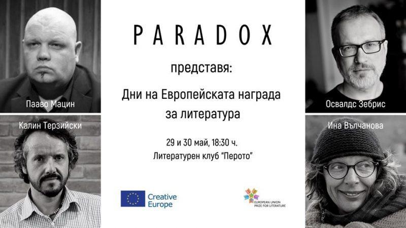 """Парадокс представя: """"Дни на Европейската награда за литература"""""""