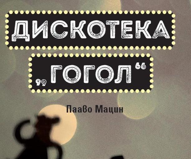 """Антиутопия и пародия на утопичното в """"Дискотека """"Гогол"""" от Пааво Мацин"""