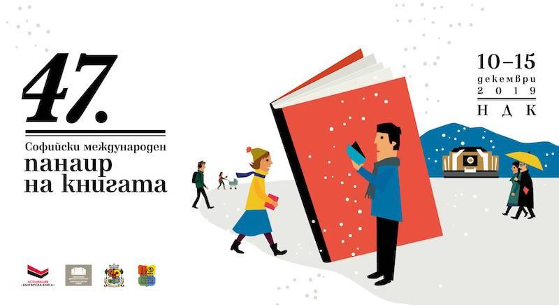 """Издателство """"Парадокс"""" с много нови заглавия на Софийския международен панаир на книгата 2019"""