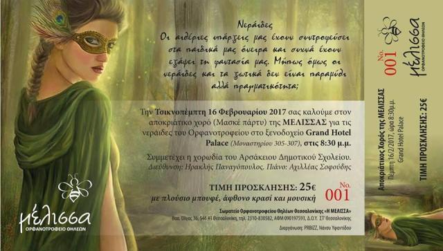τσικνοπέμπτη Θεσσαλονίκη 2017 1