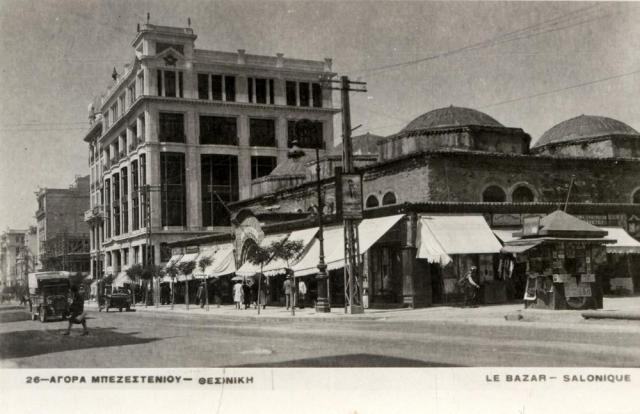 1925-1930_carte_postale_bezesteni_thessaloniki_greece.jpg