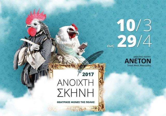 ANOIXTH-SKHNH-2017