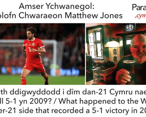 Amser Ychwanegol Wales Under-21 2009