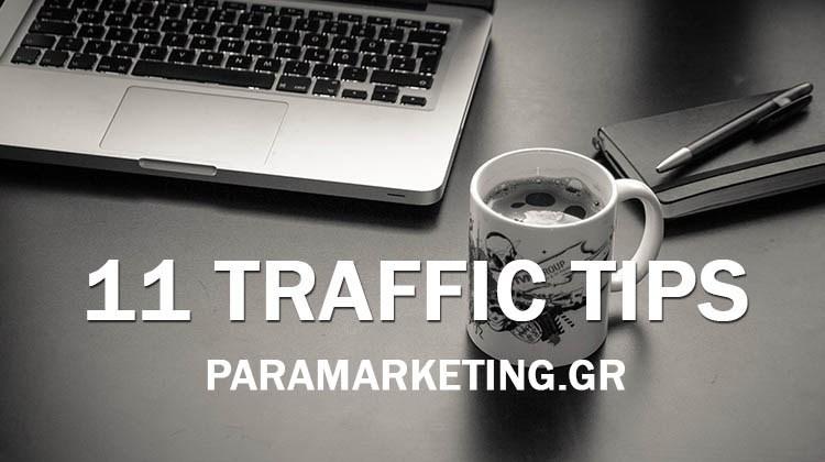 11 Συμβουλές για να αυξήσετε το traffic