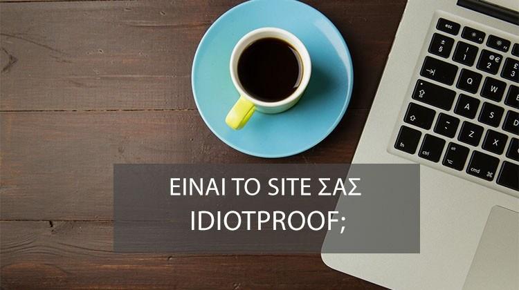 Είναι το site σας idiotproof;