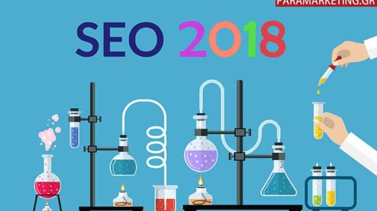 7 Τάσεις στον σχεδιασμό ιστοσελίδων και το SEO για το 2018