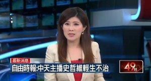 La présentatrice de nouvelles Lee Chingyu apprend la mort d'un collègue en direct à la télévision