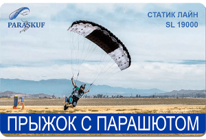 "Сертифікат на стрибок з парашутом типу ""крило"" - ПАРА-СКУФ"