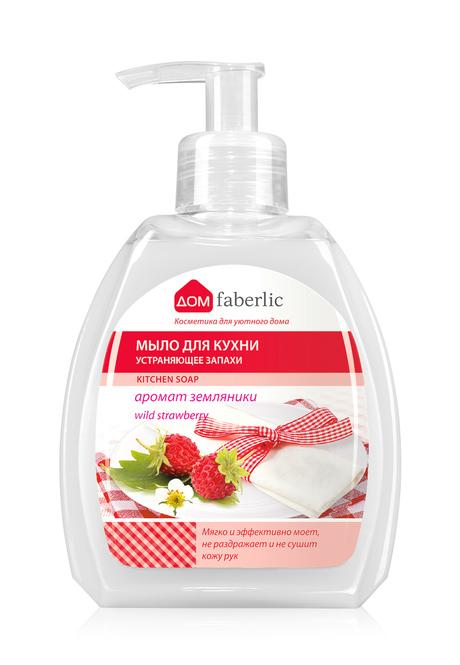 Мыло для кухни земляника