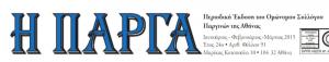 Εφημερίδα η Πάργα - 91  Ιανουάριος- Φεβρουάριος- Μάρτιος 2015