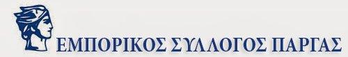 emporikos logo