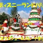 ディズニーランドパリのクリスマス~ショー&パレードまとめ~