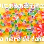 老舗a la mere de familleでバレンタインデーチョコを☆