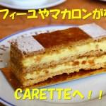 パリ・ミルフィーユやマカロンの有名なCARETTEへ!