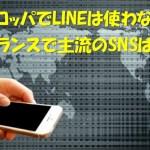 海外、フランスで主流のSNSは?LINEは使わない?