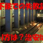 パリの地下鉄の特徴そして失敗談・乗り方、乗り換えは?治安は?