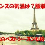 気温や服装、観光のベストシーズン紹介!フランス基礎知識
