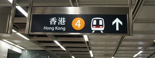 Hong-Kong c'est par ici