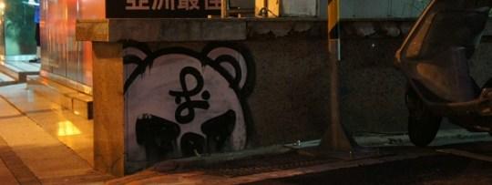 Street Art à Taipei