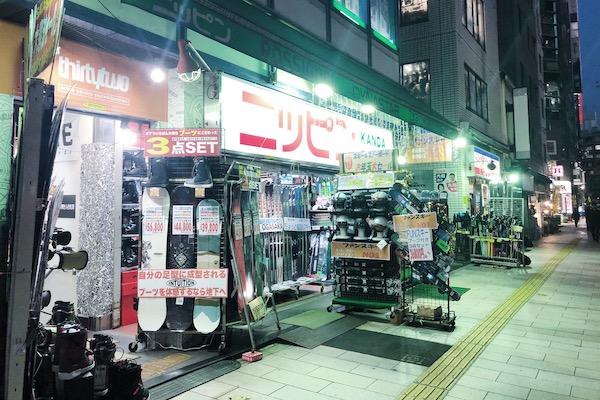 Magasins de Ski Japon
