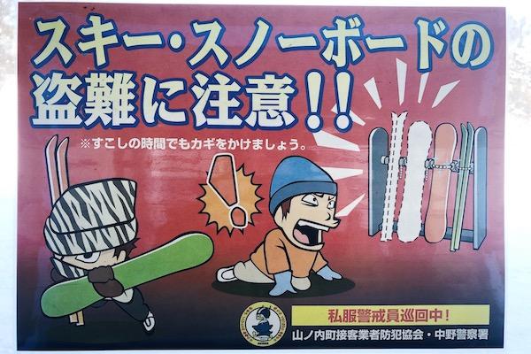 Japon snowboard vol
