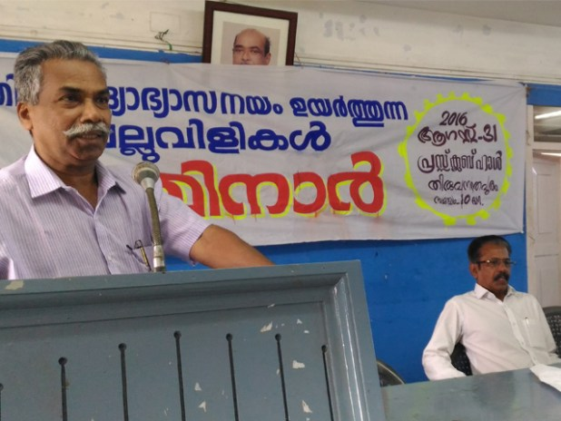 vidhyabhyasanayam