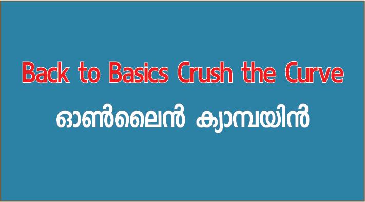 Back to Basics Crush the Curve ഓൺലൈൻ ക്യാമ്പയിന്