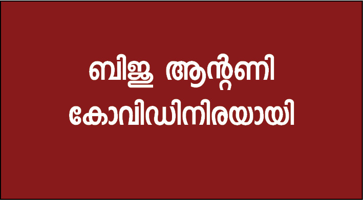 ബിജു ആന്റണി കോവിഡിനിരയായി