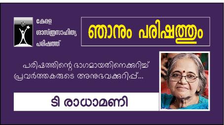 ഞാനും പരിഷത്തും: ടി രാധാമണി