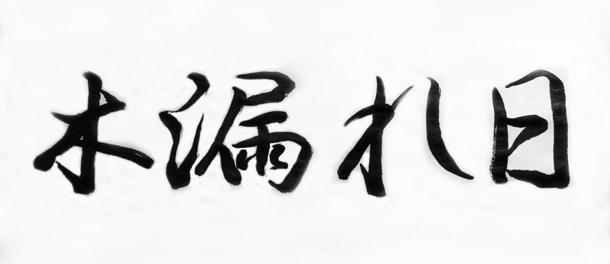 favourite japanese word of the month : komorebi