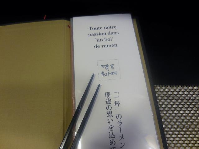 Hakata Choten