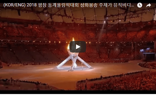 pyeongchang let everyone shine