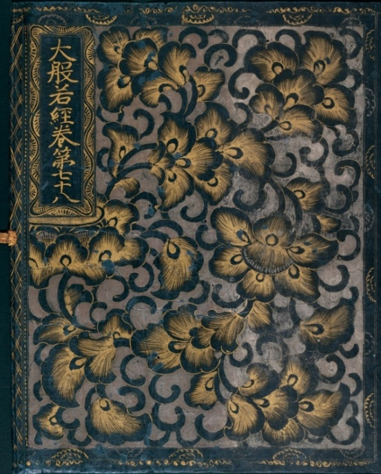 Chapter 78 of Daihan'nya haramitakyō (大般若波羅密多経), Late Heian period, 12th century. Handscroll cover and frontispiece; gold and silver ink on indigo paper, 25.9 x 21.3 cm. Minneapolis Institute of Art, Minnesota.