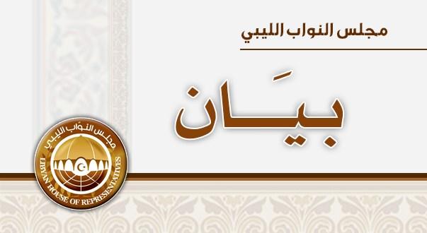 بيان مجلس النواب بشأن الأحداث المؤسفة التي تشهدها العاصمة طرابلس