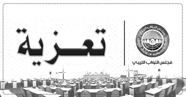 مجلس النواب يُعزي النائب سعيد امغيب في وفاة والدته