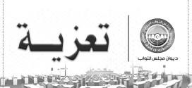 ديوان مجلس النواب يتقدم بتعازيه للنائب سعيد امغيب في وفاة والدته