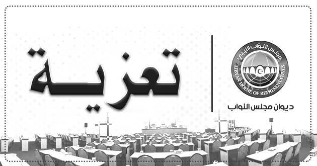 ديوان مجلس النواب يعزي معالي النائب الثاني