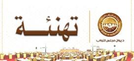 ديوان مجلس النواب يهنئ الشعب الليبي و مجلس النواب بالعام الهجري الجديد