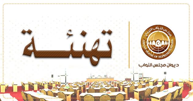 ديوان مجلس النواب يهنئ الشعب الليبي ومجلس النواب بذكرى المولد النبوي